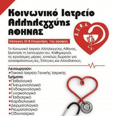 Omonia klinika soziala